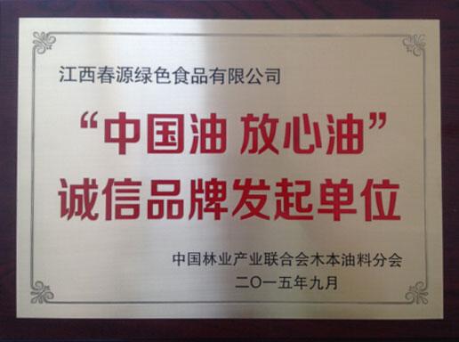 中国油放心油诚信品牌发起单位