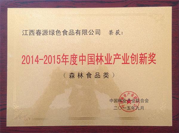 中国林业产业森林食品类创新奖