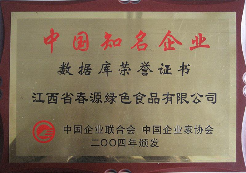 数据库荣誉证书
