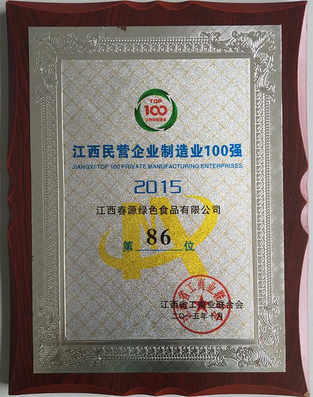 江西制造业百强第86位