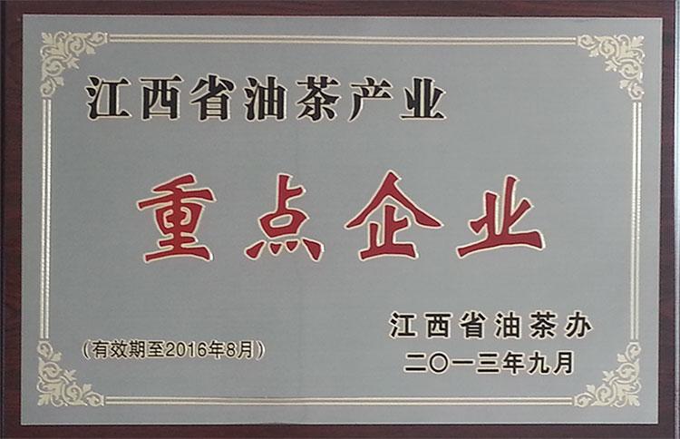 江西省油茶产业重点企业