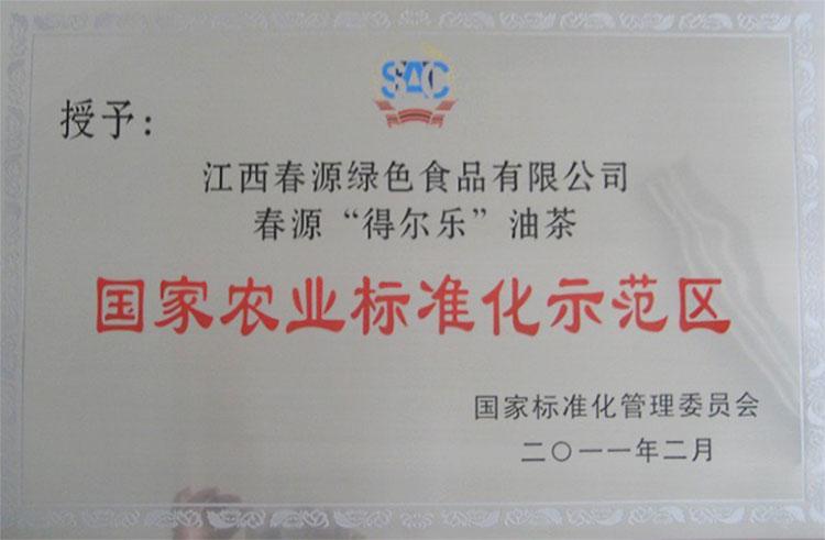 国家农业化标准示范区