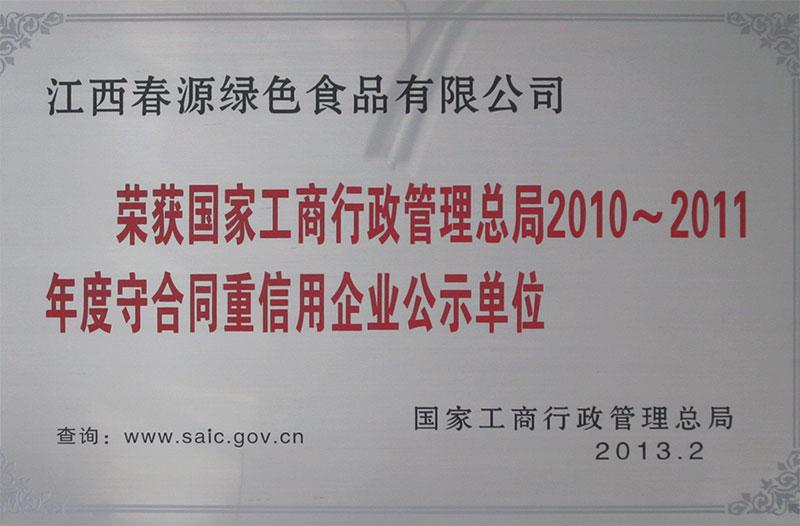 守合同重信用企业公示单位