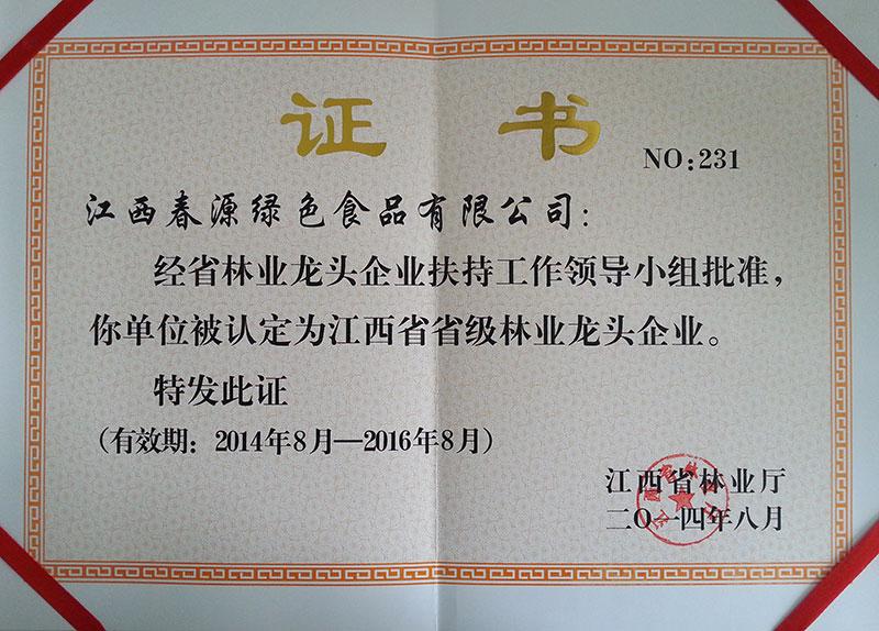 江西省省级林业龙头企业